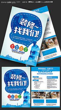 蓝色时尚装修公司DM宣传单页