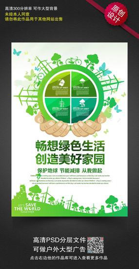 绿色清新保护环境环保公益海报设计