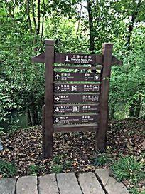 木制公园道路指引牌 JPG