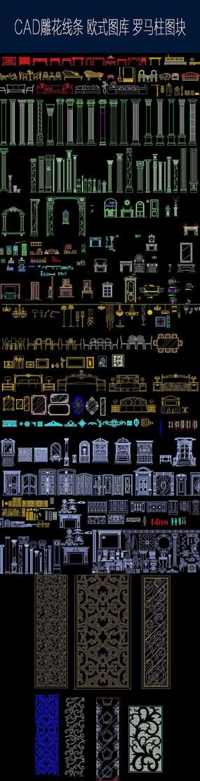 欧式图块 欧式模型CAD