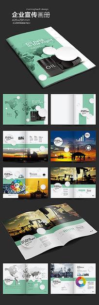 清新石油勘探企业画册版式设计