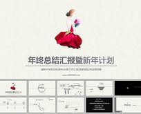清雅创业个性周生活工作报告ppt模板