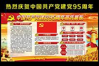 七一党建95周年展板