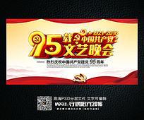 七一建党节95周年文艺晚会展板设计