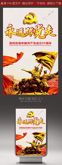七一建党节95周年宣传海报设计