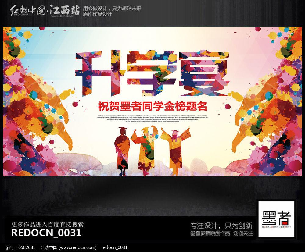 水彩创意升学宴舞台背景设计图片