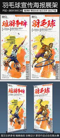 水彩羽毛球宣传招生展架设计