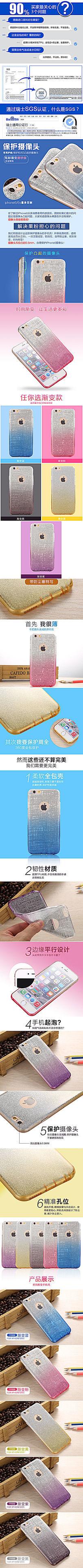 淘宝网店手机壳详情页模板设计