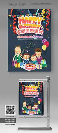 生日快乐周岁家庭派对海报