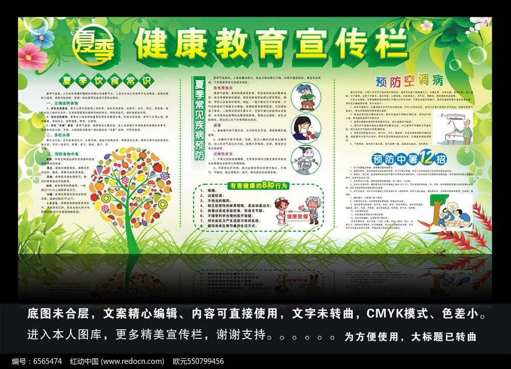 夏季健康教育宣传栏CDR素材下载 编号6565474 红动网