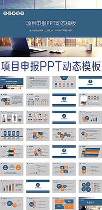项目申报项目招商PPT动态模板