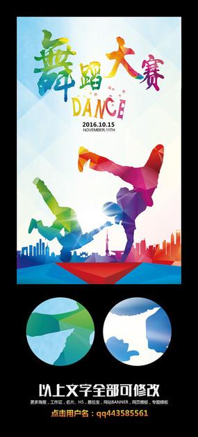 校园创意舞蹈大赛海报psd