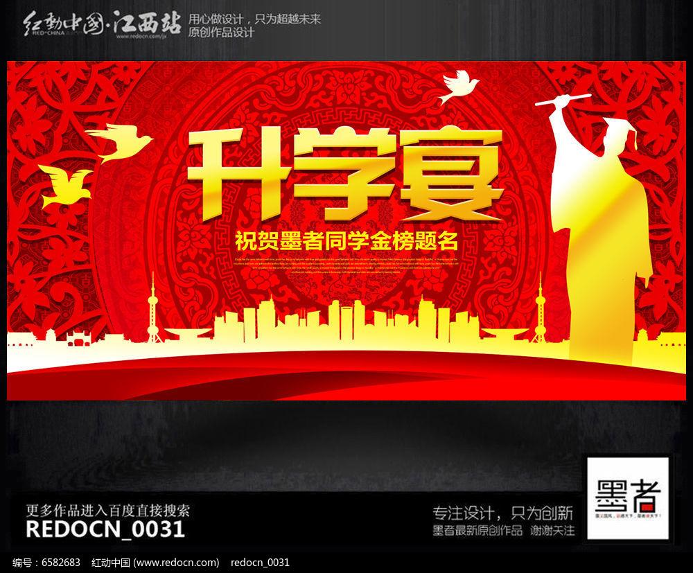 喜庆红色创意升学宴舞台背景设计图片