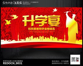喜庆红色创意升学宴舞台背景设计