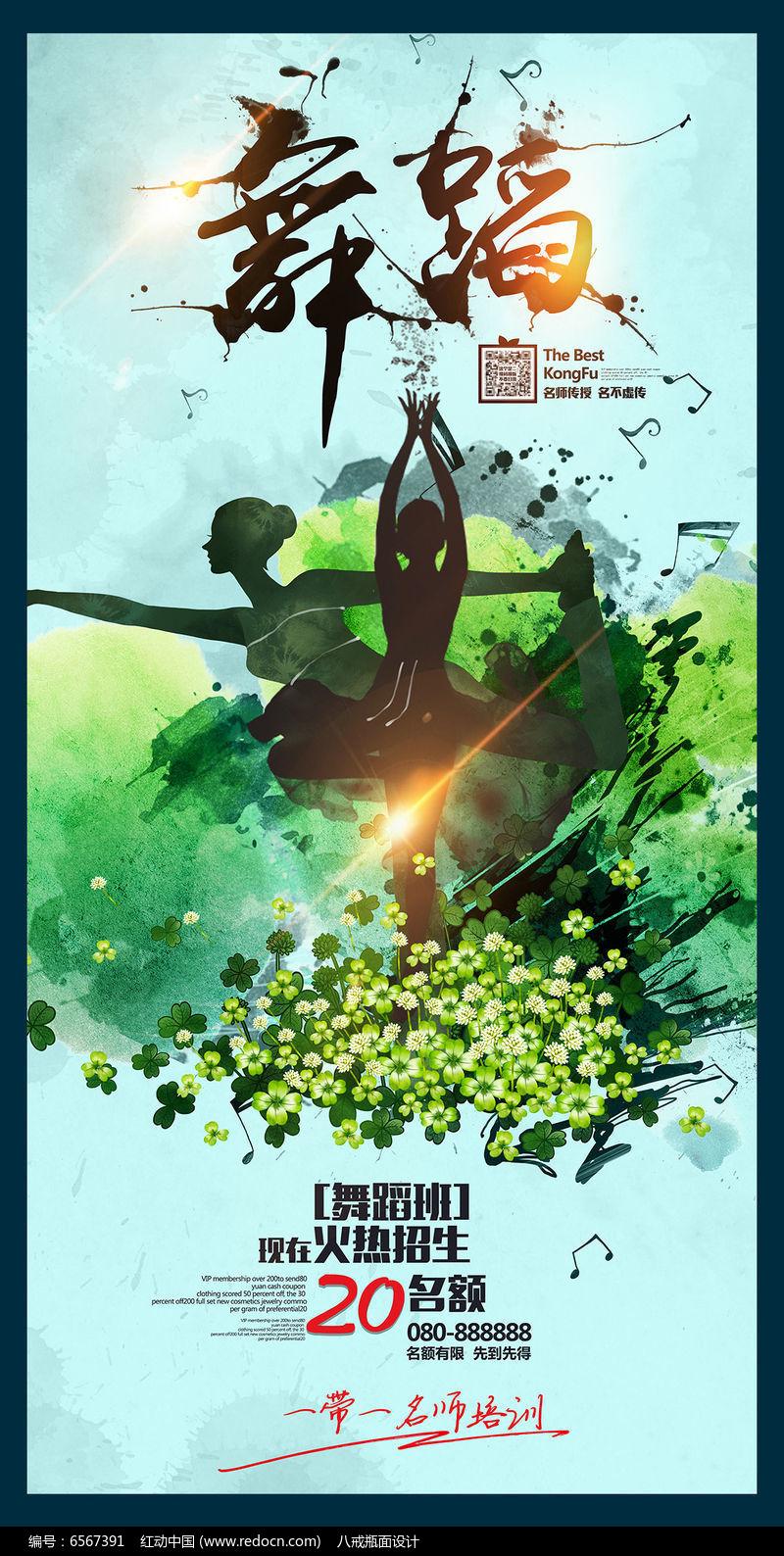 艺术水彩风舞蹈班培训招生海报