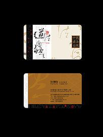 中国风茶名片版式设计