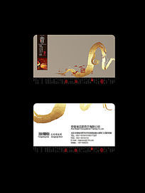 中国风茶叶名片模板