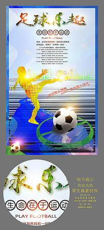 足球宣传海报设计