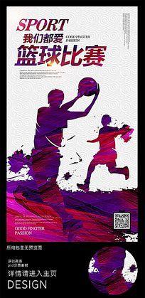 创意水彩篮球世界杯比赛海报