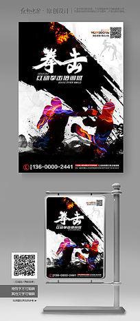 创意水墨拳击俱乐部宣传海报