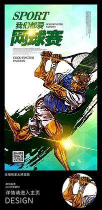 创意网球比赛海报
