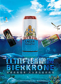 德国深海啤酒海报