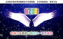 六一儿童节放飞梦想高清大屏幕舞台背景视频vsp模板