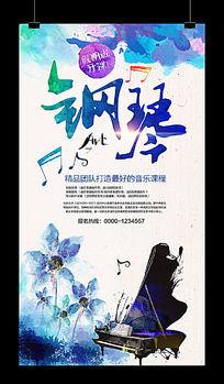 钢琴音乐班招生海报