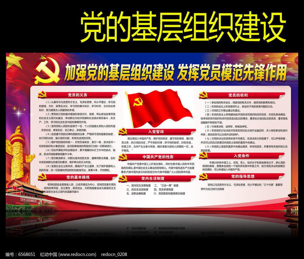 加强党的基层组织建设展板