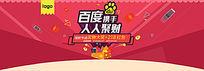 金融公司广告网页红包理财banner