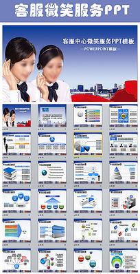 客服中心服务呼叫中心服务客服ppt模板
