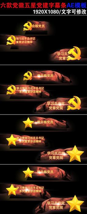 六款党政党建丝绸字幕条人名条模板ae文件下载