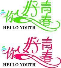 你好青春字体设计