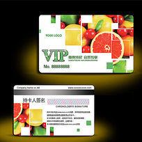 水果会员卡