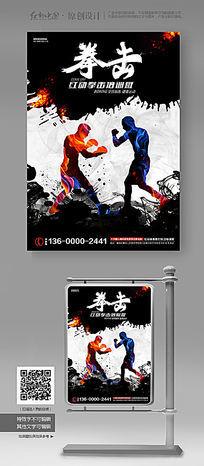 水墨创意拳击俱乐部宣传海报