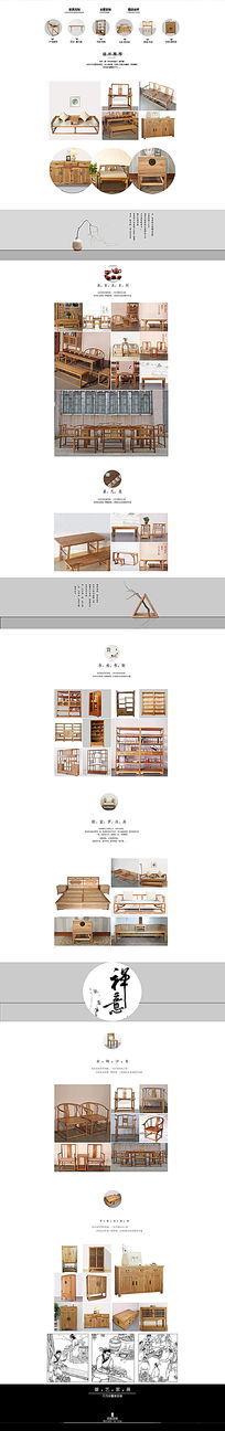 淘宝商城中国风红木家具首页装修模板