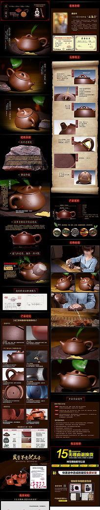 淘宝天猫茶壶宝贝详情页图片模板下载