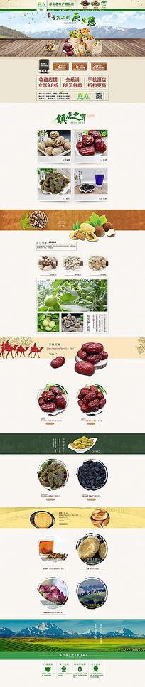 淘宝天猫新品食品年中大促首页海报模板
