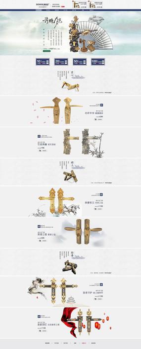 淘宝天猫中国风家居指纹锁高端首页