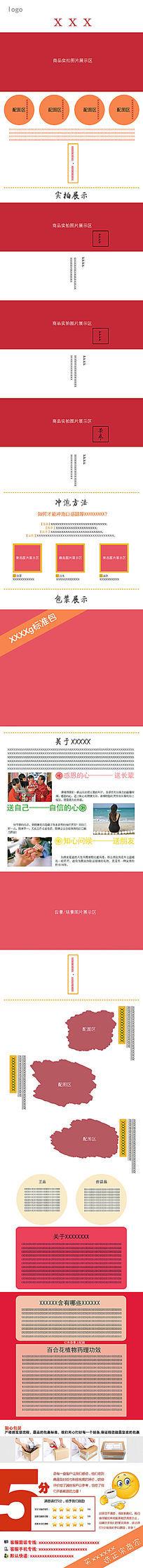 淘宝详情页模板(饮料食品茶饮类)--- 洋红色系