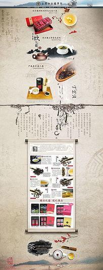 淘宝中国风茶叶食品店铺首页模板