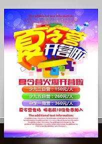 夏令营招生宣传海报设计