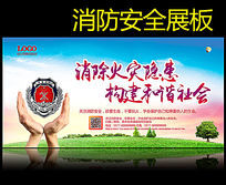 消防安全标语宣传背景