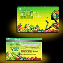 新鲜水果蔬菜超市消费VIP卡