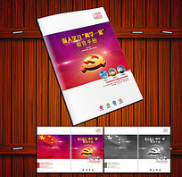 政府机关党政宣传册封面
