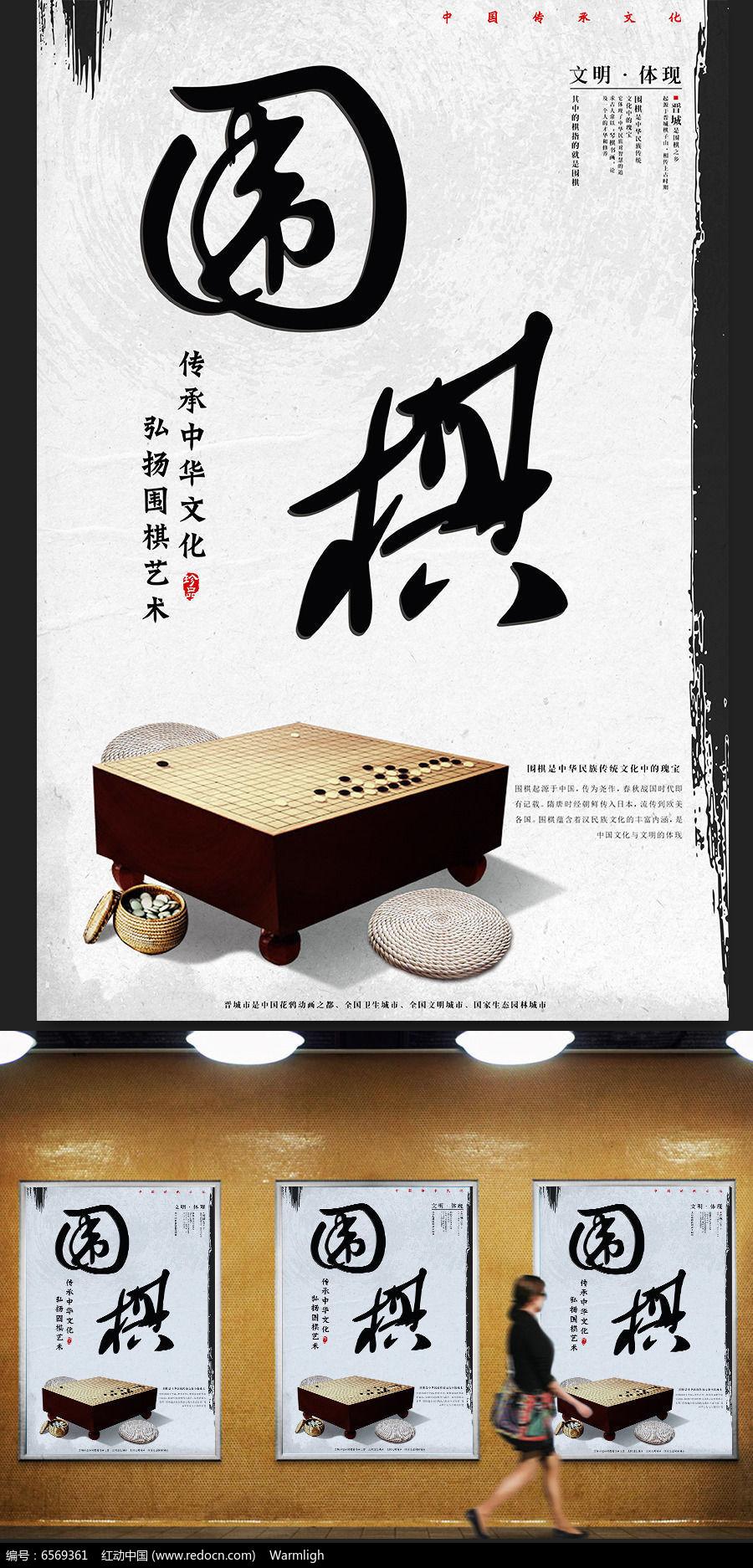 中国传统水墨风围棋海报设计PSD图片