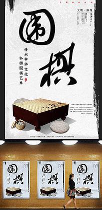 中国传统水墨风围棋海报设计PSD