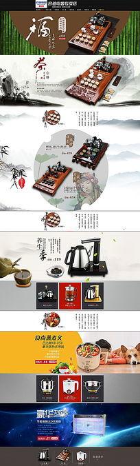 中国风古典茶叶茶具套装套餐家具首页模板