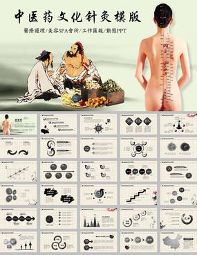 中国风中医针灸文化ppt模板