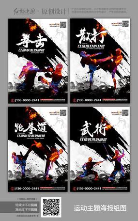 中国武术运动俱乐部招生宣传海报组图